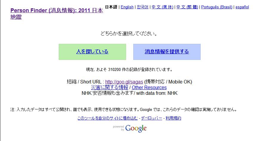 ネットの可能性 Google Person Finder – paso-cafe VALON