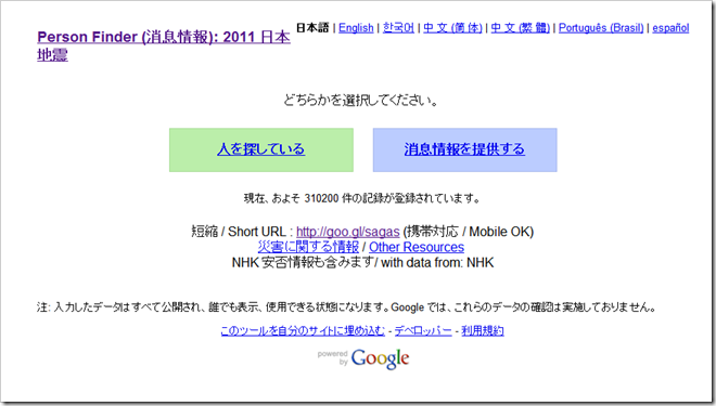 ネットの可能性 google person finder paso cafe valon